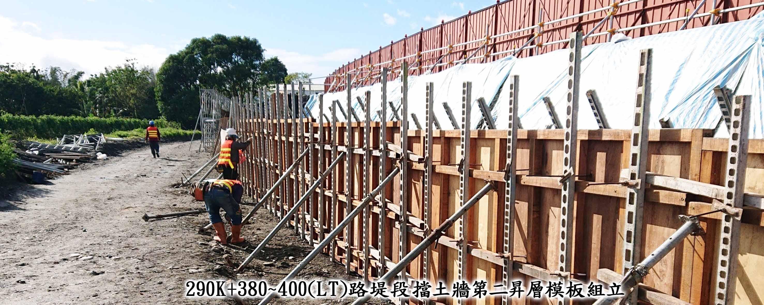 290K+380~400(LT)路堤段擋土牆第二昇層模板組立