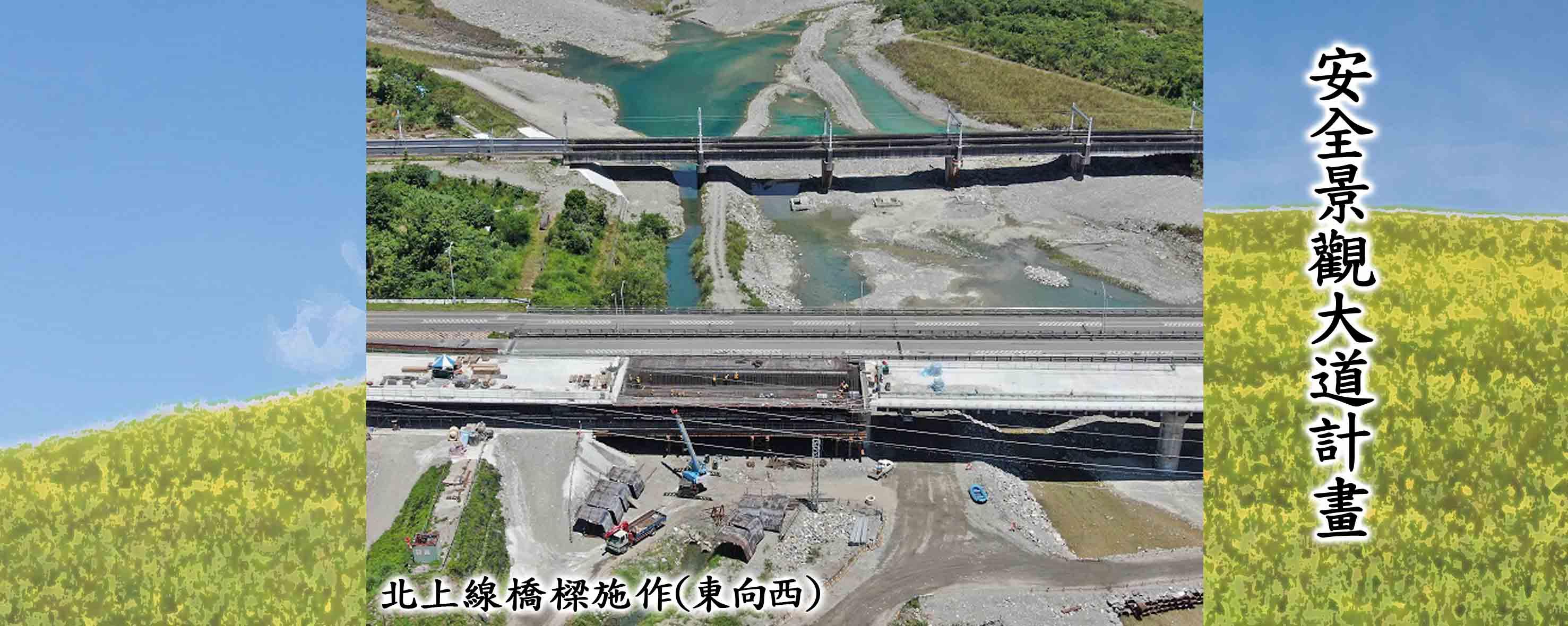 北上線橋樑施作(東向西)
