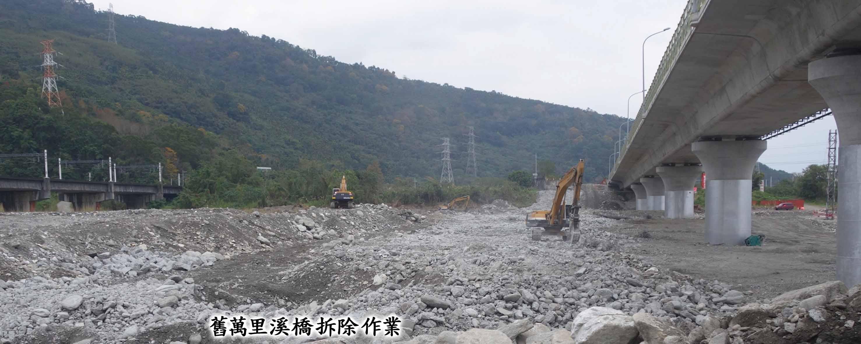 舊萬里溪橋拆除作業